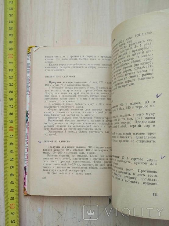 500 видов домашнего печенья 1974р., фото №7