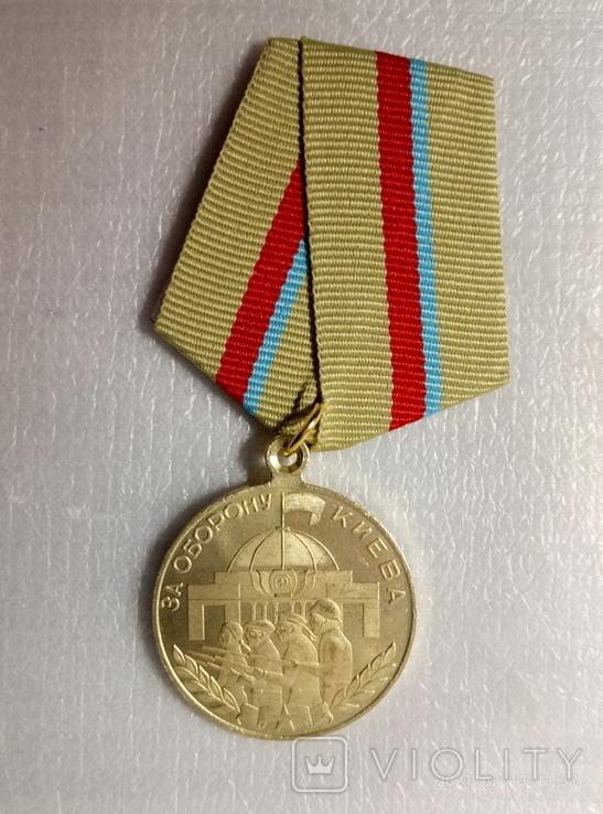 Медаль за оборону Киева копия, фото №2