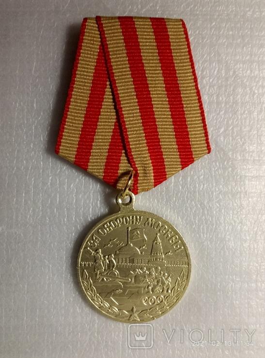 Медаль за оборону Москвы копия, фото №2