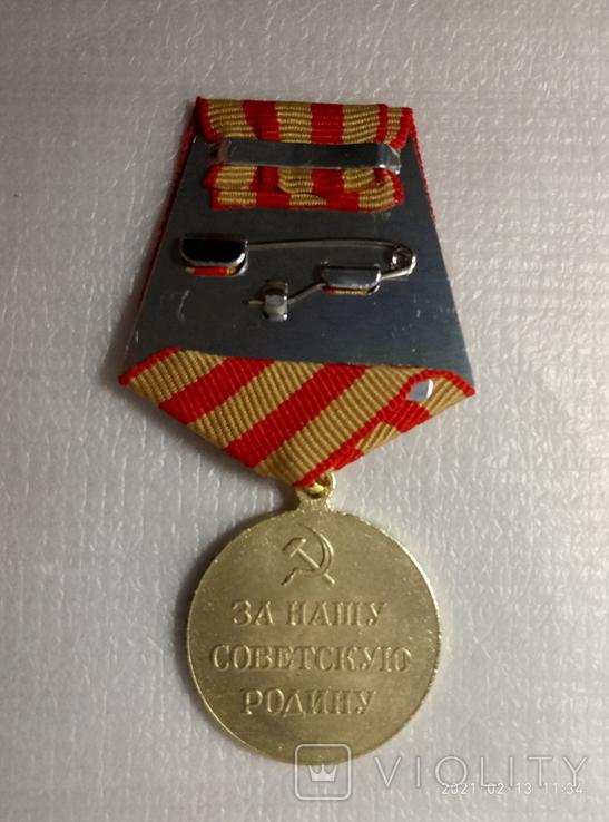 Медаль за оборону Москвы копия, фото №3