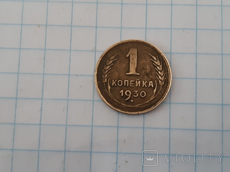 1 копейка 1930 г., фото №3