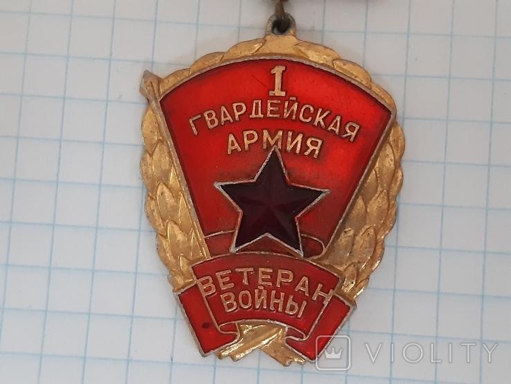 Знак 1 гвардейская армия, фото №4
