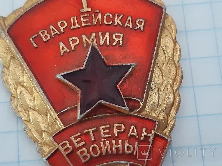 Знак 1 гвардейская армия, фото №5