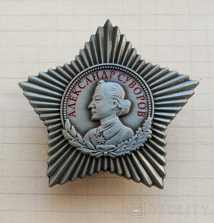 Орден Суворова III степени (копия), фото №2
