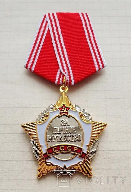 Орден За личное мужество. Копия, фото №2