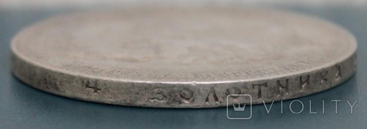 1 рубль 1898(АГ), фото №5
