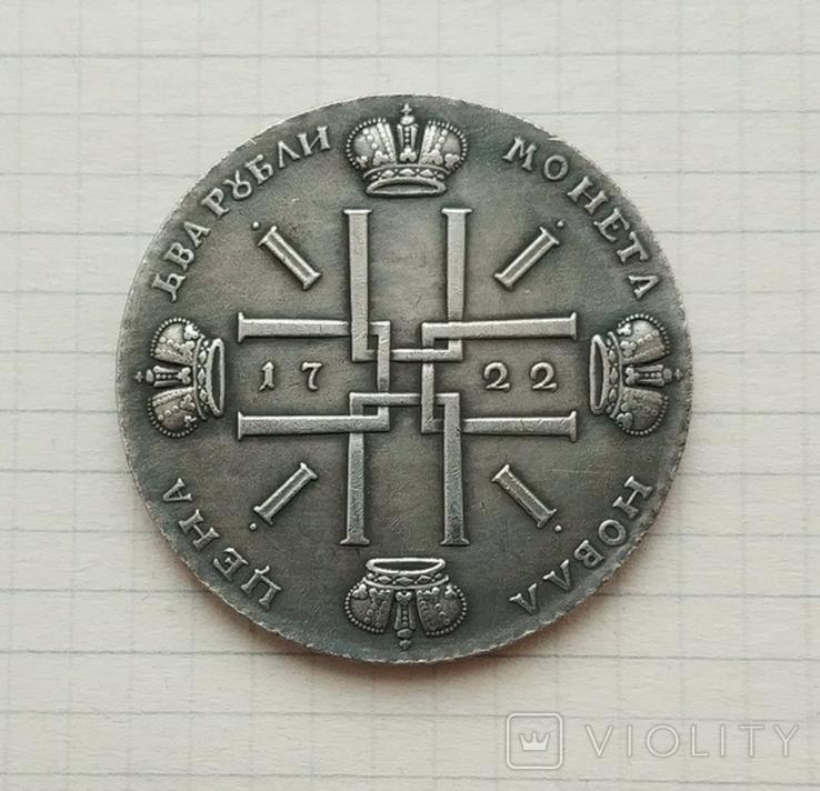 Россия Петр I Два Рубля 1722 г. (копия), фото №3