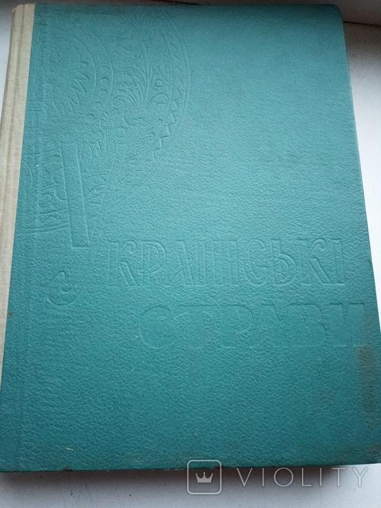 """Книга """" Украiнськi страви """" 1964 г, фото №2"""