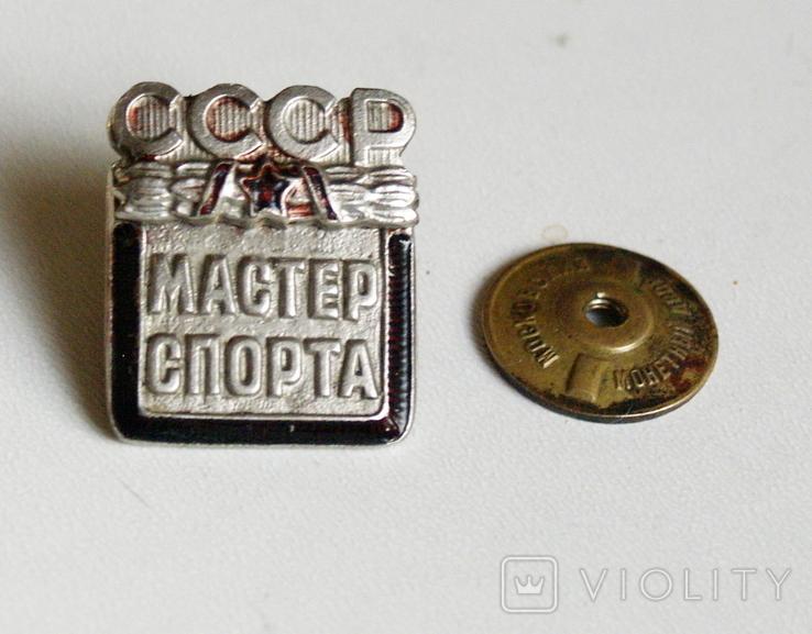 Мастер спорта СССР Копія, фото №2