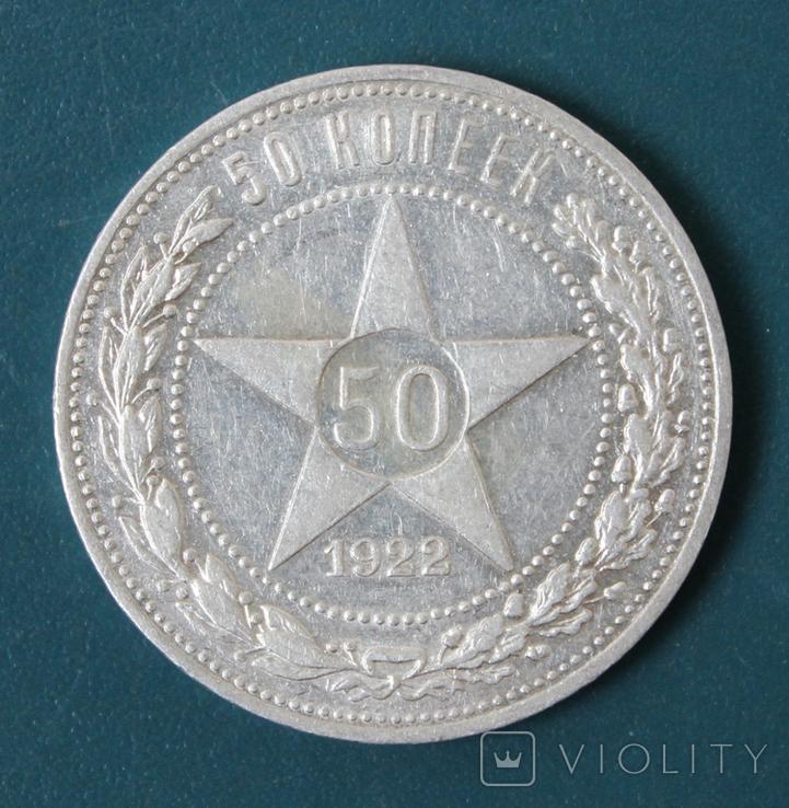 50 копеек 1922(ПЛ), фото №2