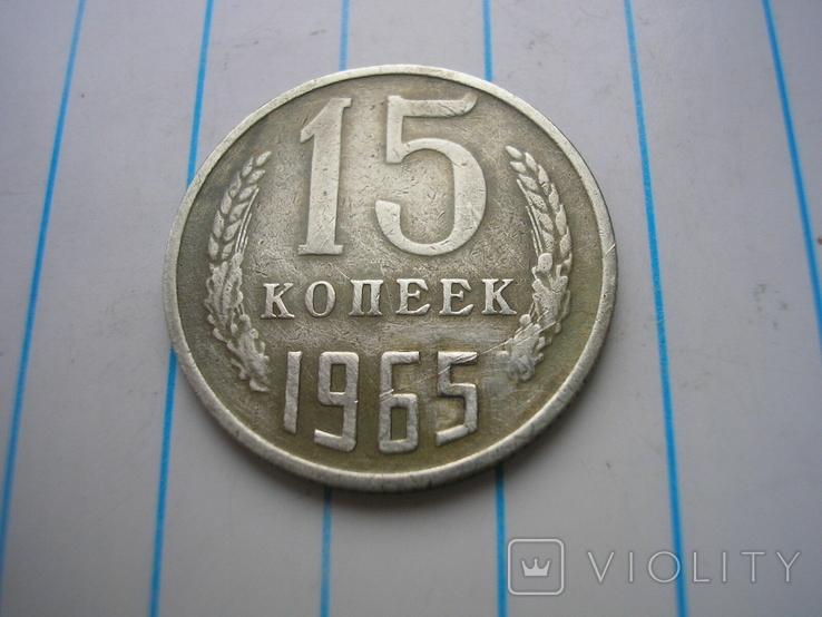 15 копеек 1965 г.,копия №1, фото №2