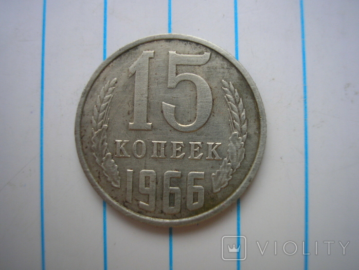 15 копеек 1966 г.,копия №2, фото №2