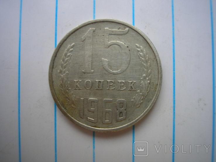 15 копеек 1968 г.,копия №2, фото №2