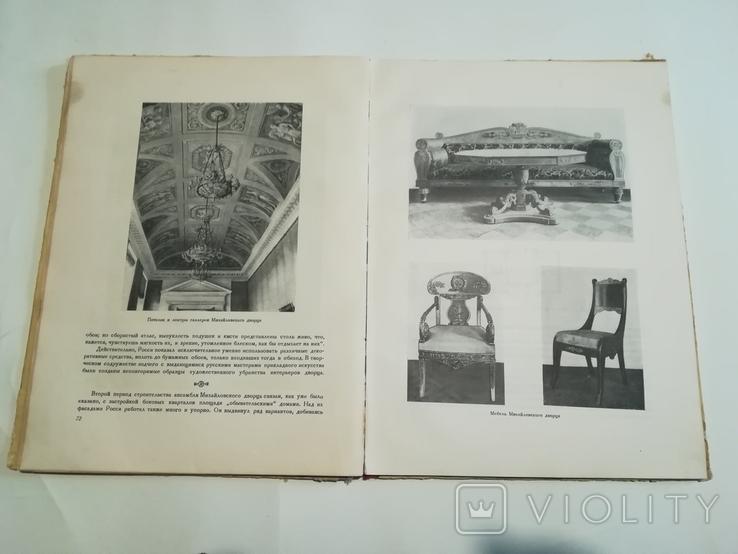 Зодчий России.Издательство архитектуры градостроительства.1951 г, фото №8