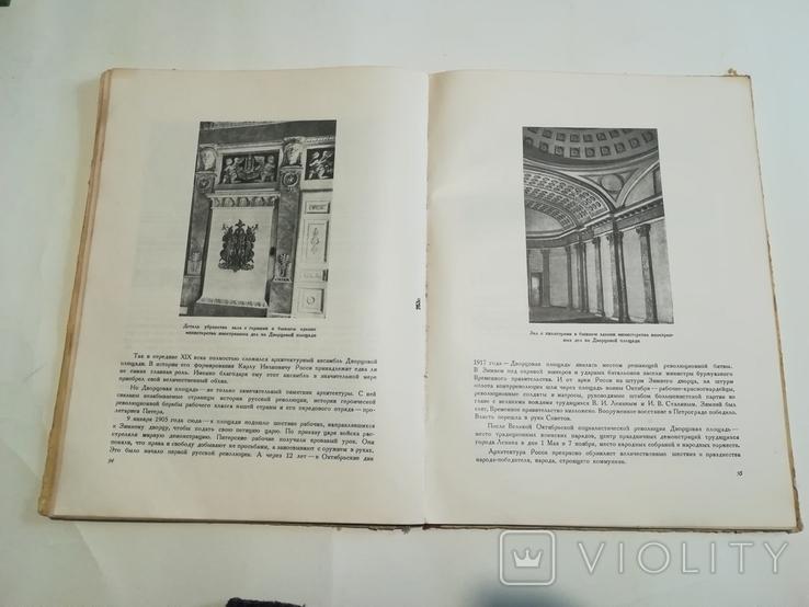 Зодчий России.Издательство архитектуры градостроительства.1951 г, фото №9