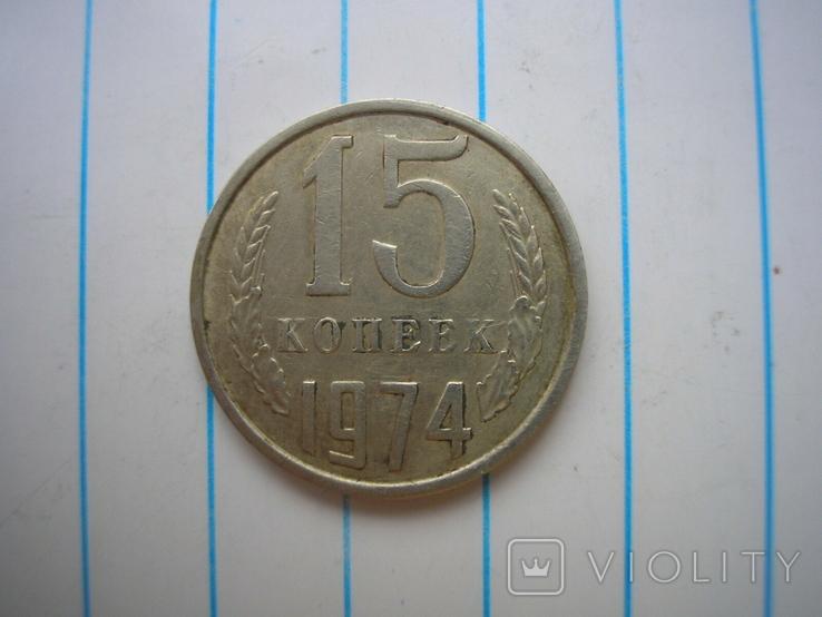 15 копеек 1974 г.,копия №1, фото №2