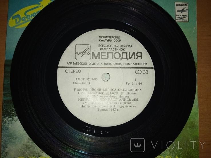 У моря . Песни Бориса Емельянова (Апрелевский завод) 1982 год., фото №7