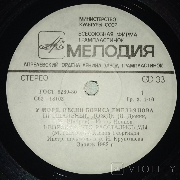У моря . Песни Бориса Емельянова (Апрелевский завод) 1982 год., фото №8