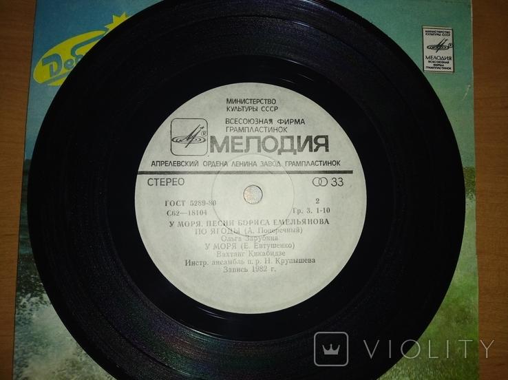 У моря . Песни Бориса Емельянова (Апрелевский завод) 1982 год., фото №11