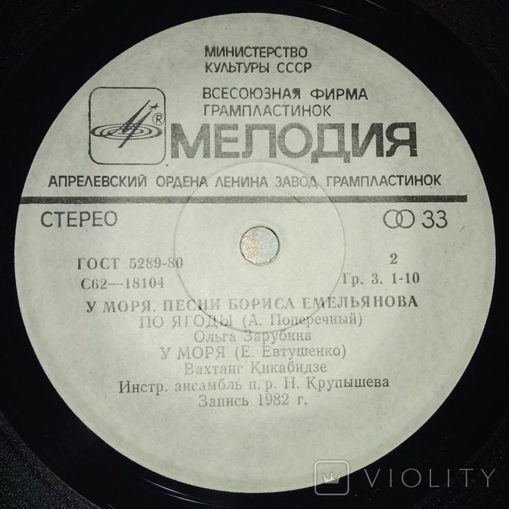 У моря . Песни Бориса Емельянова (Апрелевский завод) 1982 год., фото №12