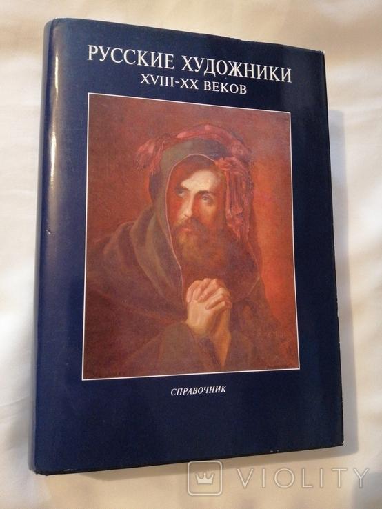 Русские художники 18-20 веков. В. Соловьёв, 1996г., фото №2