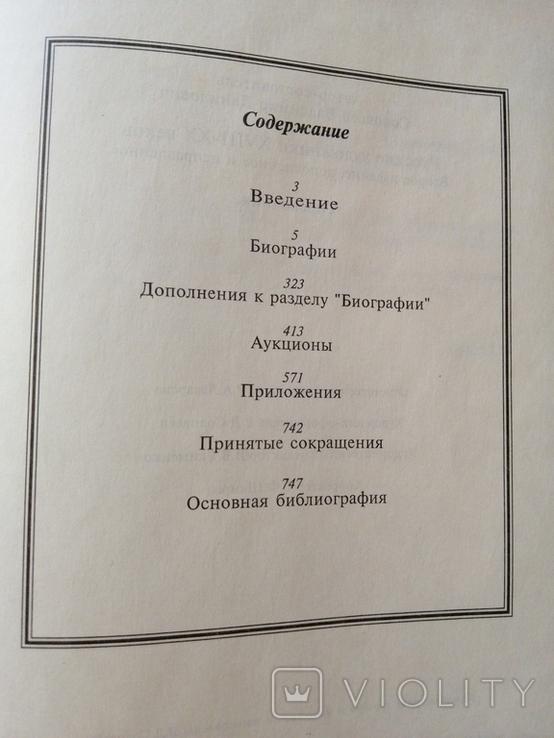 Русские художники 18-20 веков. В. Соловьёв, 1996г., фото №8
