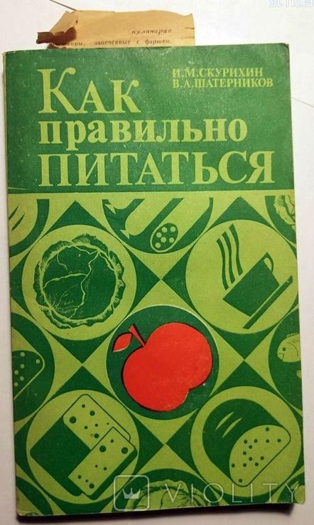 Как правильно питаться. 1985, фото №2
