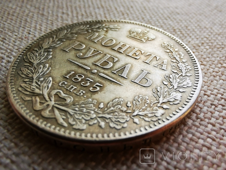 Копія срібного рубля 1835 року., фото №3