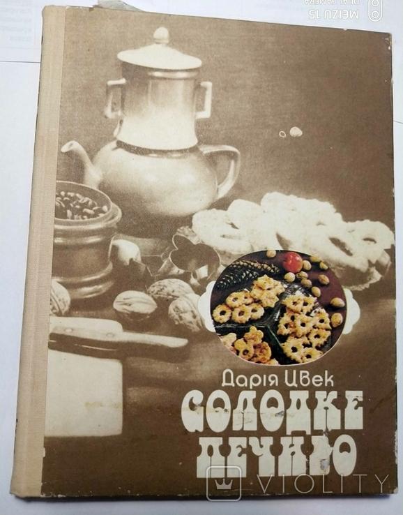 """Дарія Цвек """"Солодке печиво"""" 1988р., фото №2"""