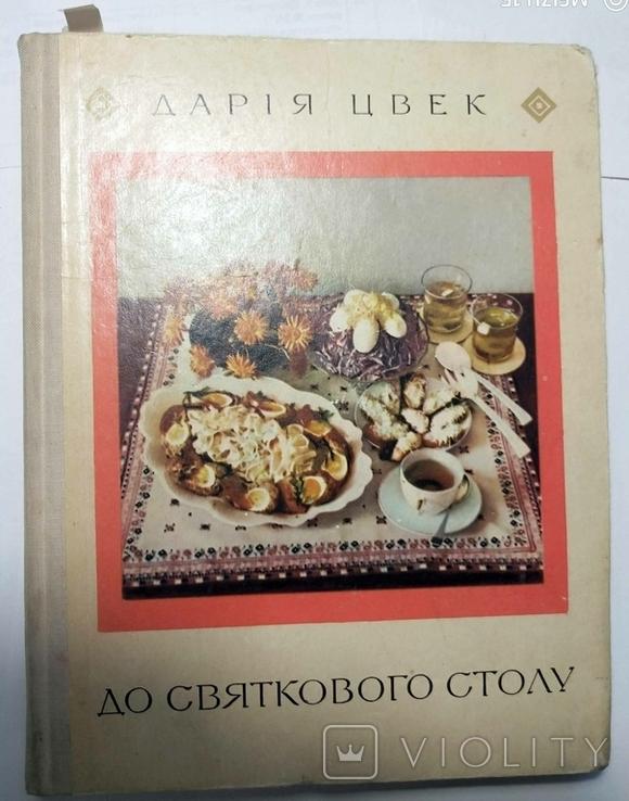 """Дарія Цвек """"До святкового столу"""" 1973р., фото №2"""