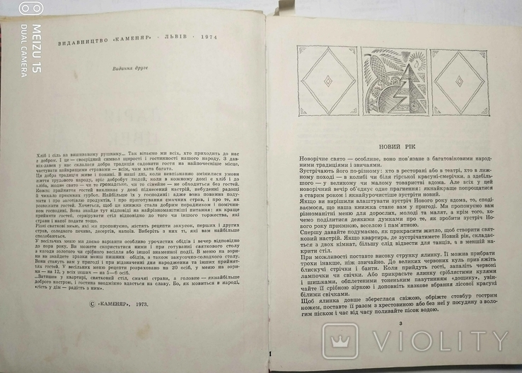 """Дарія Цвек """"До святкового столу"""" 1973р., фото №3"""