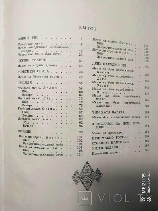 """Дарія Цвек """"До святкового столу"""" 1973р., фото №4"""