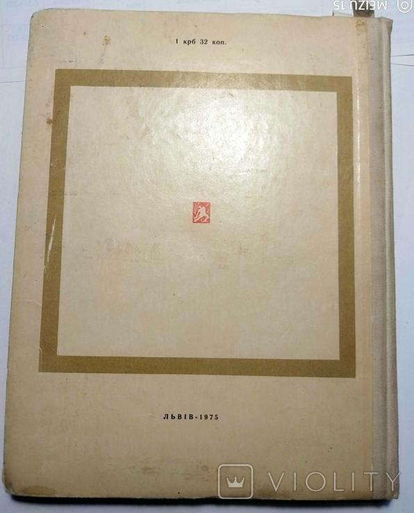 """Дарія Цвек """"До святкового столу"""" 1973р., фото №5"""