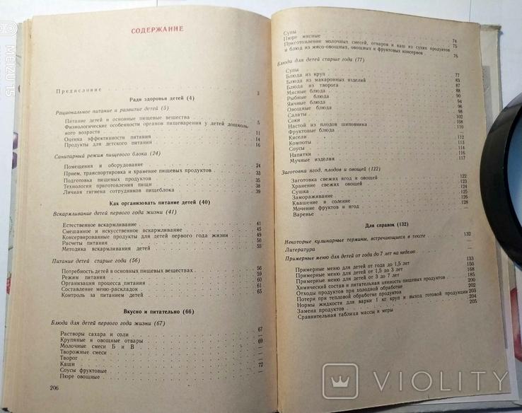Питание детей раннего и дошкольного возраста 1983р., фото №4