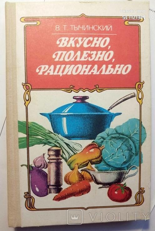 Вкусно полезно рационально 1989р., фото №2
