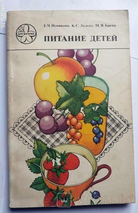 Питание детей 1983, фото №2
