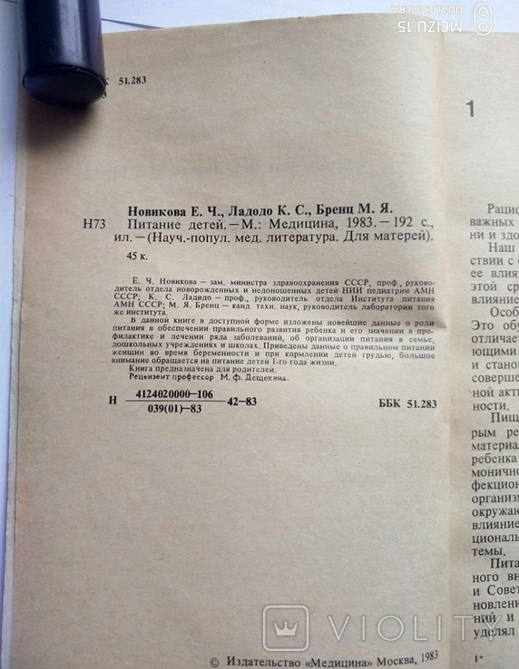 Питание детей 1983, фото №4