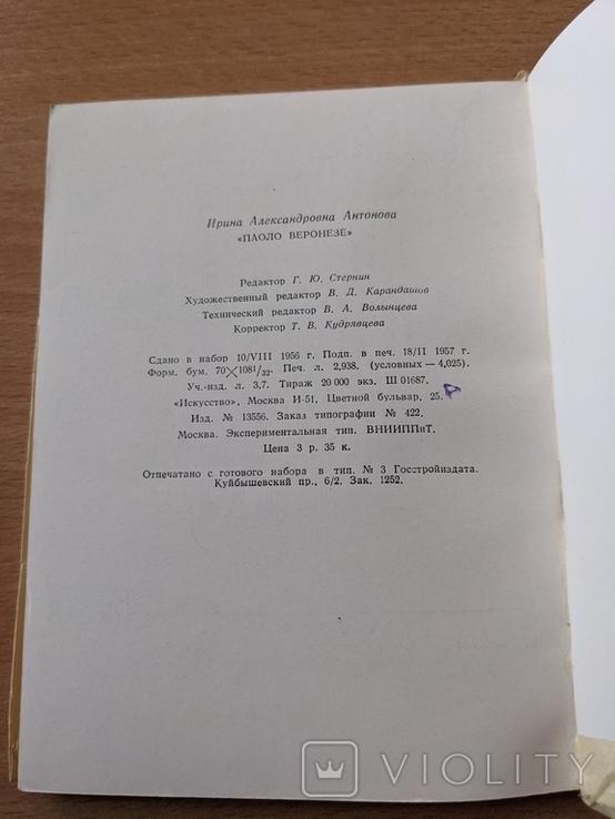 Антонова. Веронезе. 1957, фото №9