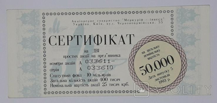 Украина акции Меркурий инвест 50 000 карбованцев 1993 год 1 эмиссия, фото №2