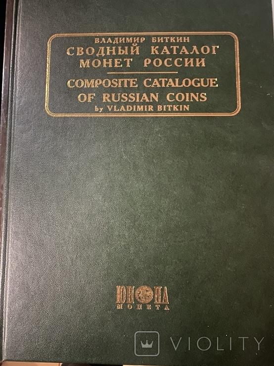 Сводный каталог, Биткин, 2 тома, Оригинал, фото №2