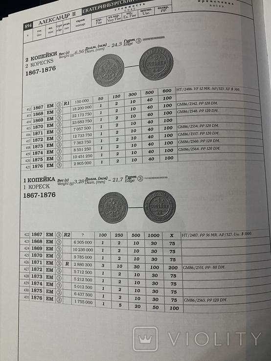 Сводный каталог, Биткин, 2 тома, Оригинал, фото №8