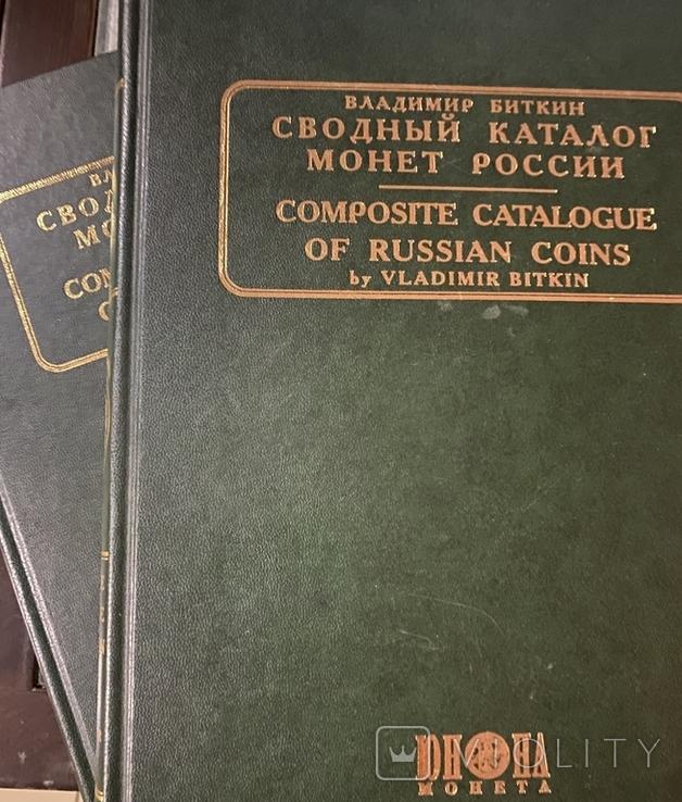 Сводный каталог, Биткин, 2 тома, Оригинал, фото №9