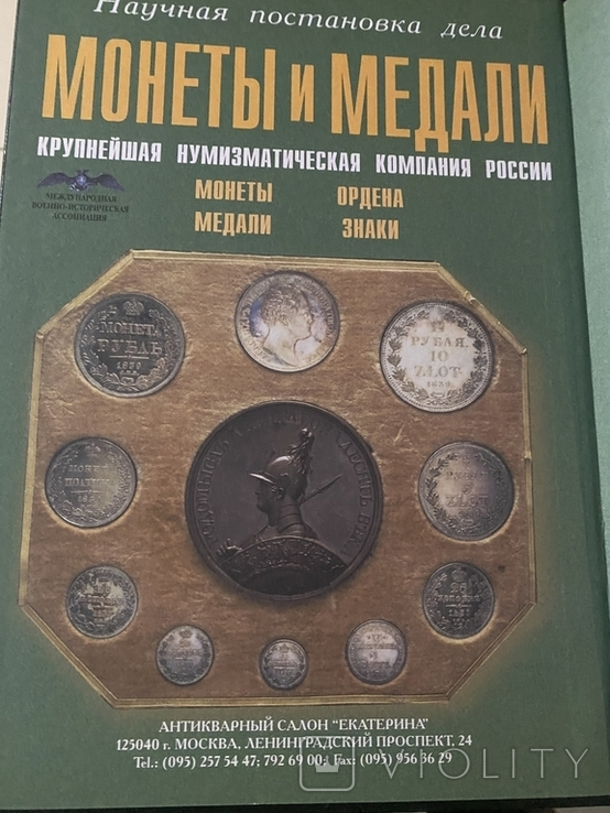 Сводный каталог, Биткин, 2 тома, Оригинал, фото №11