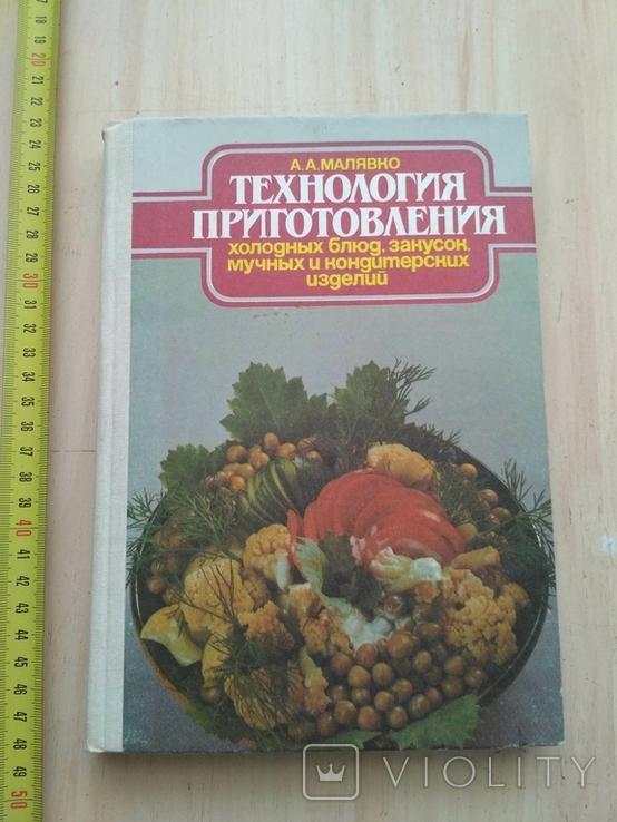 """Малявко """"Технология приготовления"""" 1990р., фото №2"""