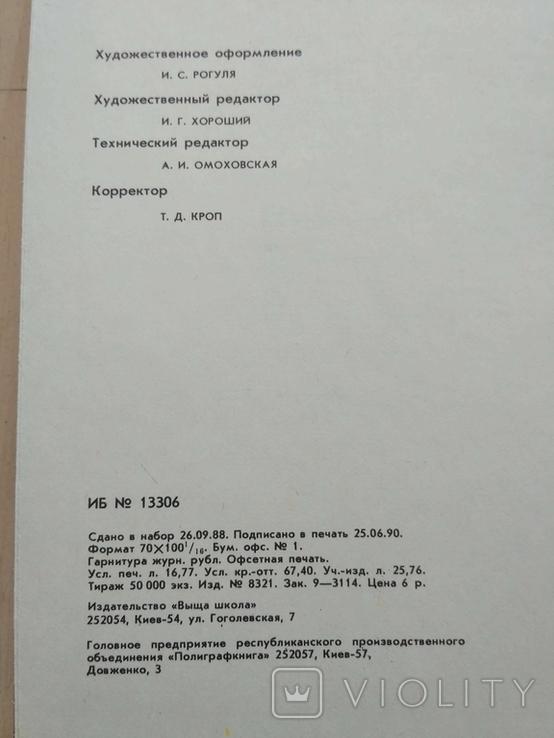 """Малявко """"Технология приготовления"""" 1990р., фото №5"""