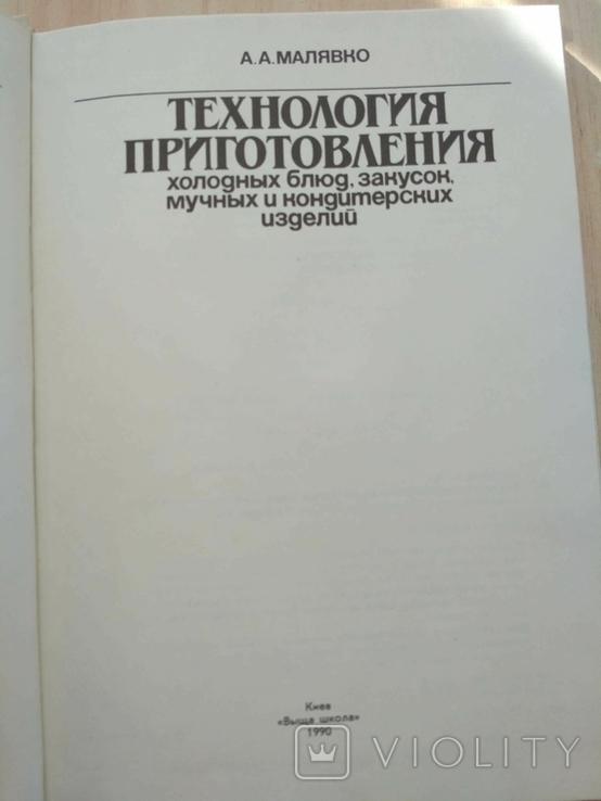 """Малявко """"Технология приготовления"""" 1990р., фото №8"""