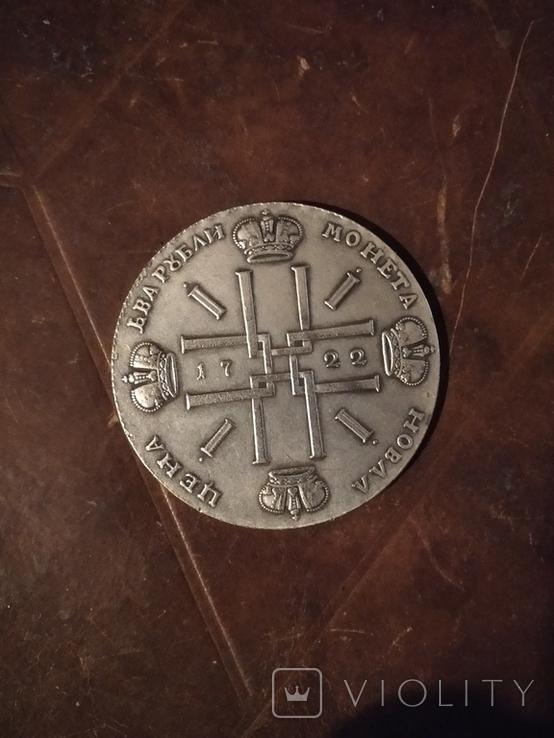 Два рубля1722г. (копия), фото №3