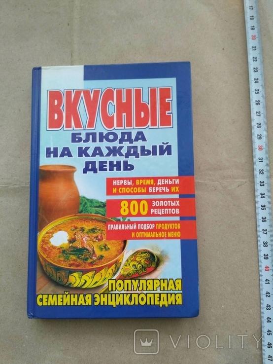 Вкусные блюда на каждый день, фото №2