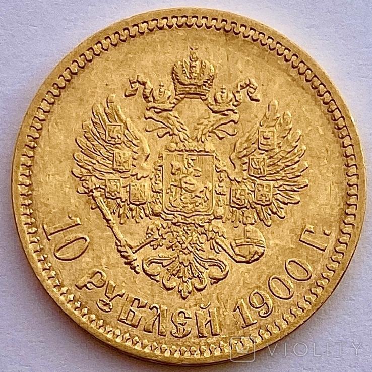 10 рублей. 1900. Николай II. (ФЗ) (золото 900, вес 8,59 г), фото №13