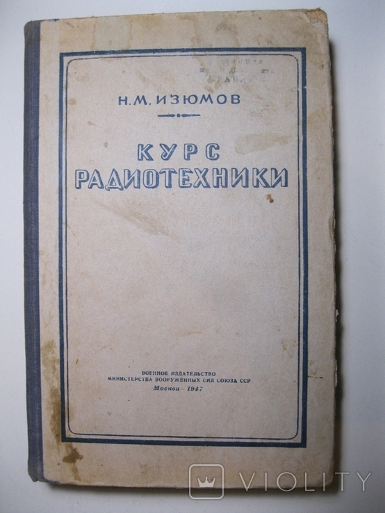 Н.М.Изюмов Курс радиотехники 1947г., фото №2